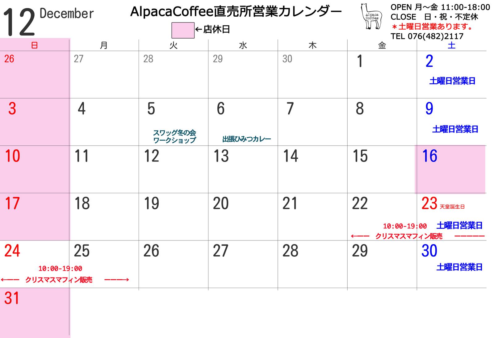 12月直売所営業カレンダー